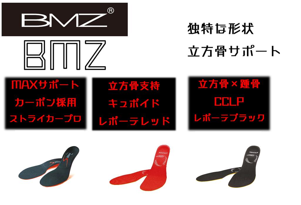 インソール BMZ